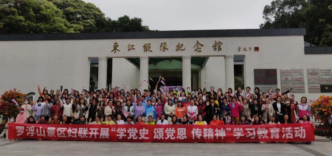 """巾帼展风采┃罗浮山景区 """"三八""""国际妇女节精彩纷呈"""