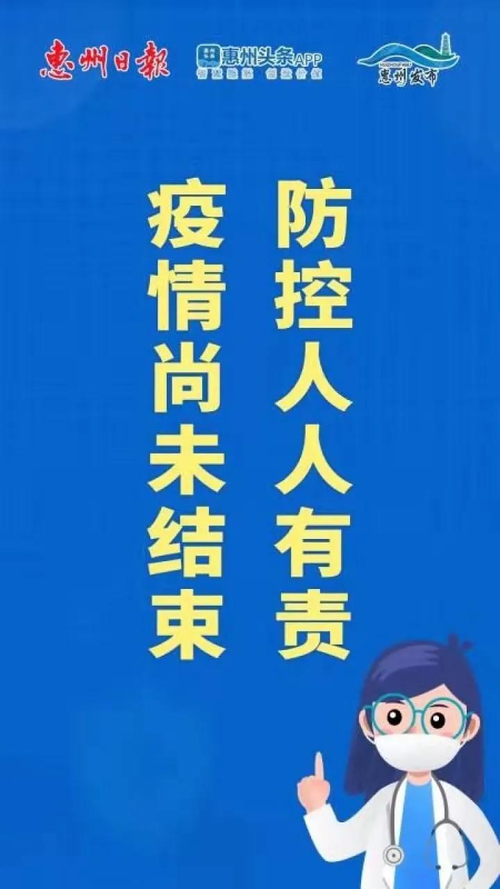 提醒!惠州发布最新防疫通告