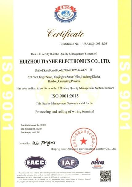 认证证书 - 英文版