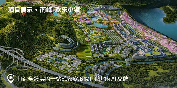 项目展示 ·南峰-欢乐小镇