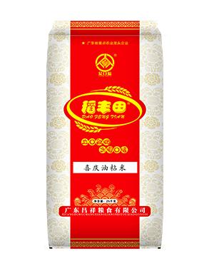 喜庆油粘米