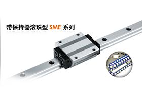 带保持器滚珠型SME系列