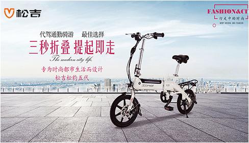 更時尚的折疊鋰電車-松吉松豹五代
