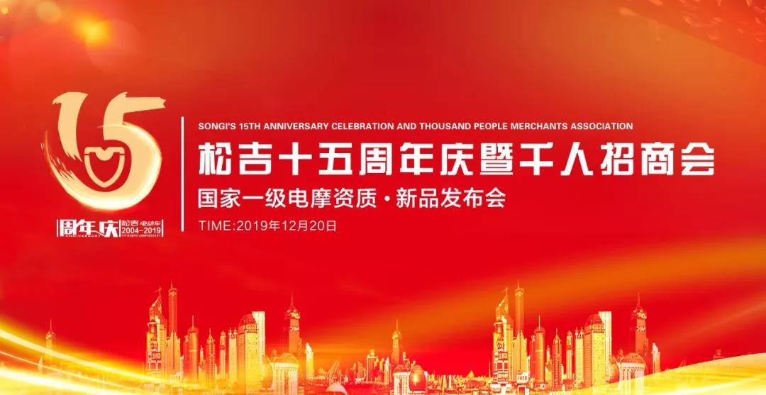 松吉十五周年庆暨千人招商大会@你