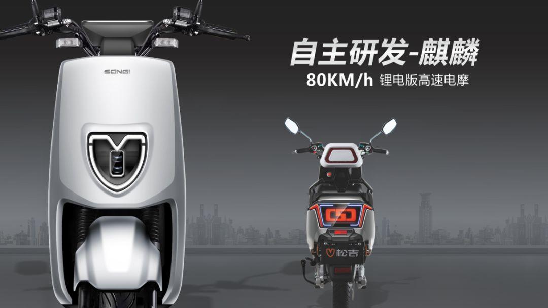 超高速、远续航、全智能 ——松吉2020春季新品发布上演科技硬核秀
