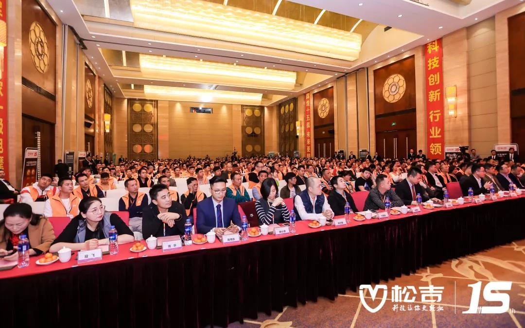 10W+订单,300家新客户签约加盟 松吉十五周年盛典胜利闭幕—赢战2020