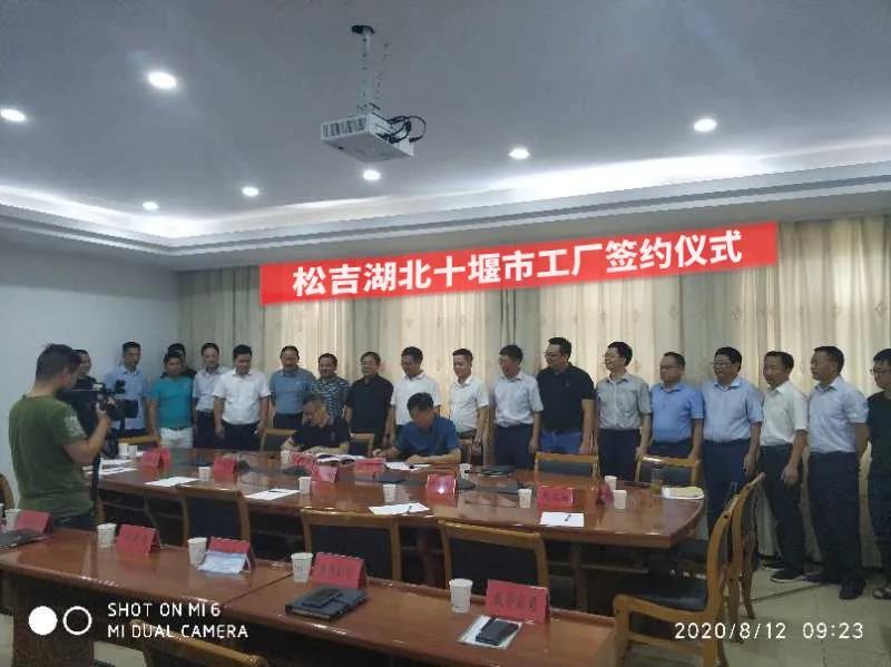 重磅!松吉最大生产基地 — 松吉湖北工厂正式签约!