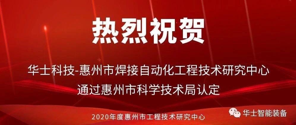 热烈祝贺华士科技通过2020年度市级工程技术研究中心认定 ——惠州市焊接自动化工程技术研究中心