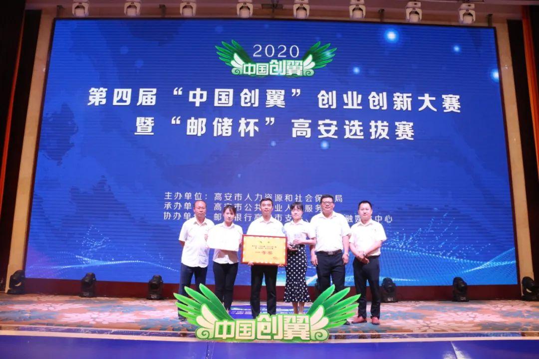 """祝贺江西华士科技《六轴工业机器人》荣获第四届""""中国创翼""""创业创新大赛高安选拔赛区第一名!"""