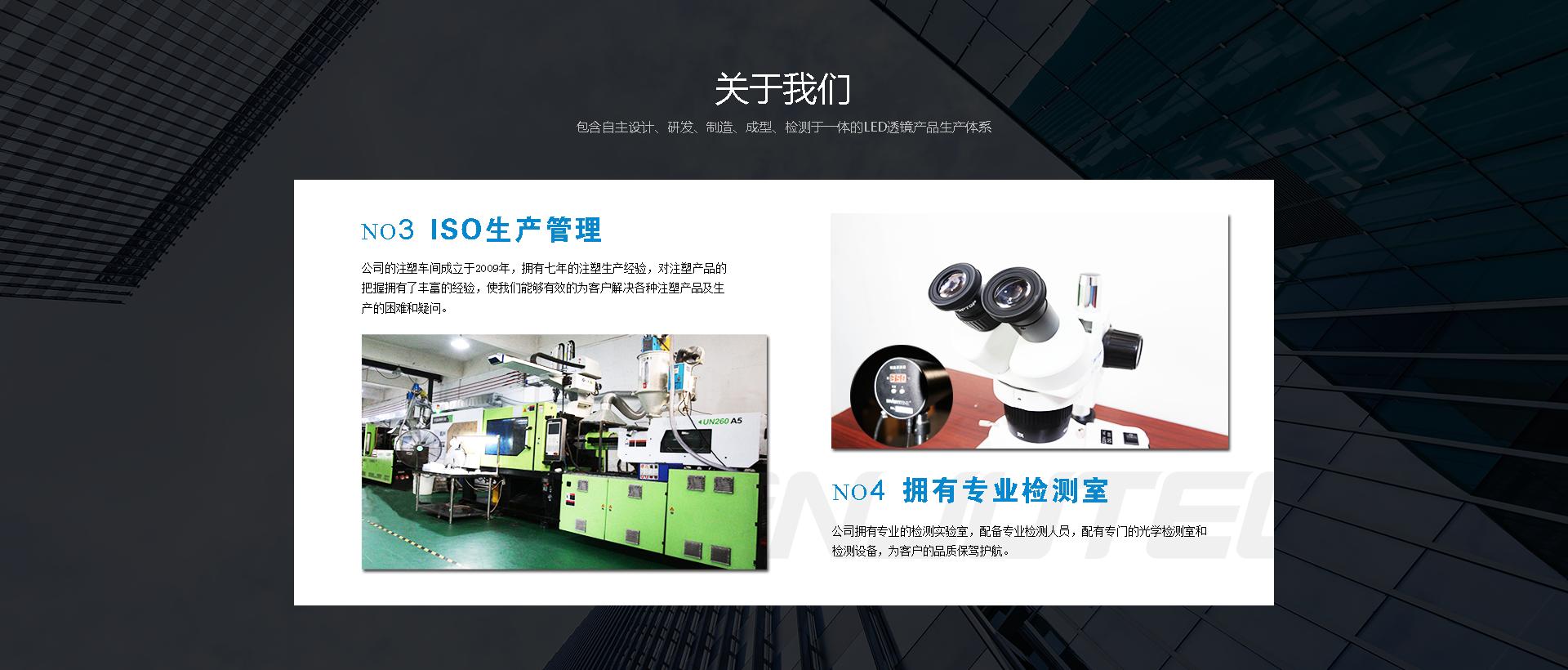 生产管理/检测室