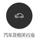 汽车及相关行业.jpg