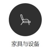 家具与设备.jpg