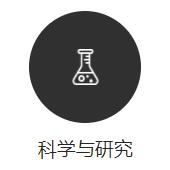 科学与研究.jpg