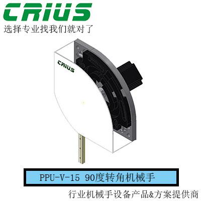 PPU-V-15旋转式机械手
