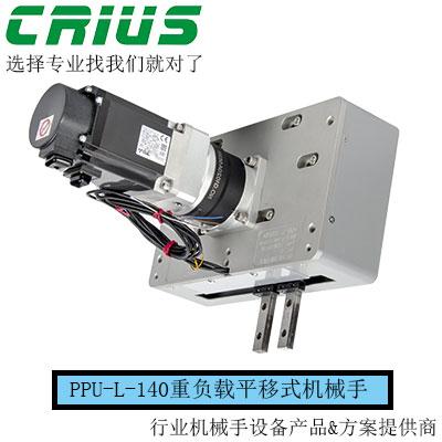 PPU-L-140重负载平移式机械手