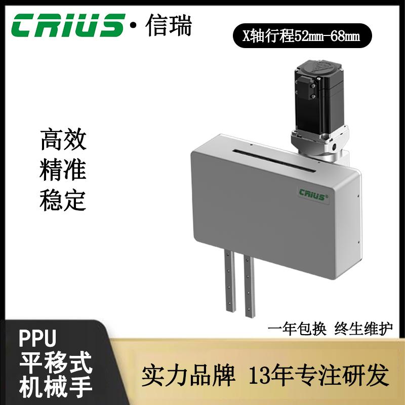 PPU-L-70平移式机械手搬运模块