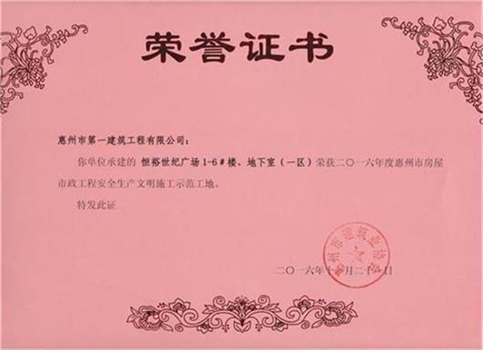 """""""恒裕世紀廣場"""" 工程項目:獲惠州市房屋市政工程安全生產文明施工示范工地"""
