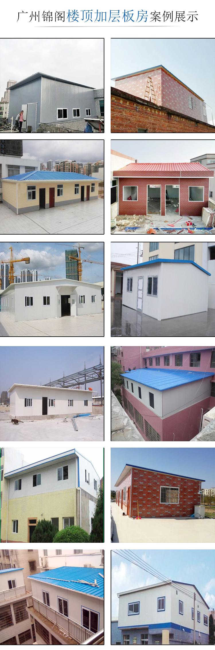 楼顶加层活动板房产品案例.jpg