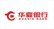 华夏银行股份有限公司