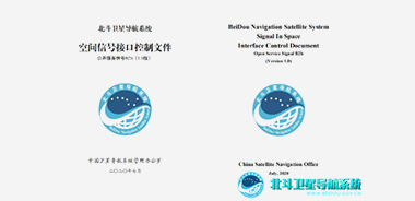 Beidou Satellite Navigation System Signal Interface Control Document Released