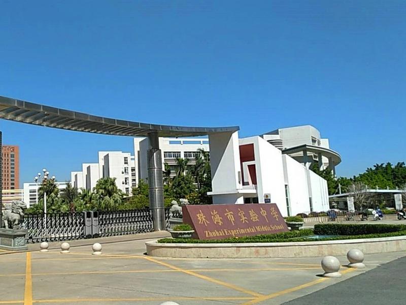 热烈祝贺新科教学设备有限公司中标珠海市实验中学化学实验室通风系统升级项目