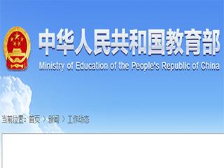 教育部关于加强和改进新时代基础教育教研工作的意见