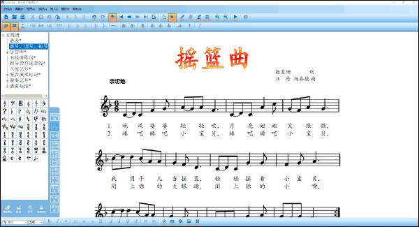 音乐教学备课软件