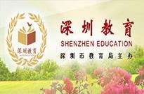 关于印发《深圳市义务教育学校设备设施配备标准指引》和《深圳市普通高中学校设备设施配备标准指引》的通知