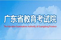 关于广东省普通高校书法学专业术科考试实行省统一考试的通知