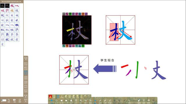 软笔字型结构教学