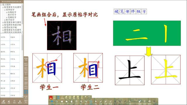 软硬笔部件组字练习