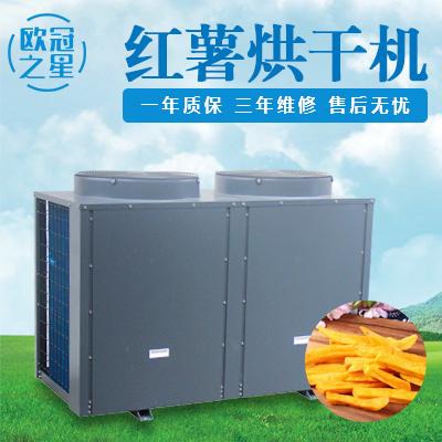 欧冠红薯烘干机