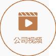 公司视频拷贝.png