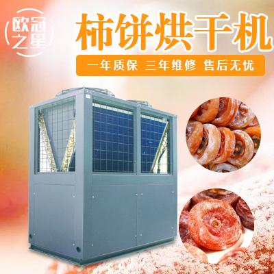 欧冠柿饼烘干机