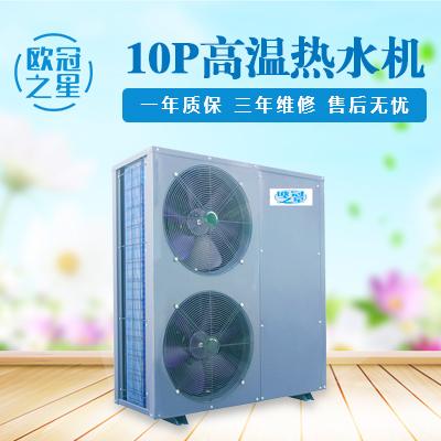 10P高温热水机