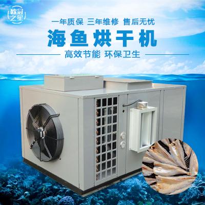 欧冠海鱼烘干机
