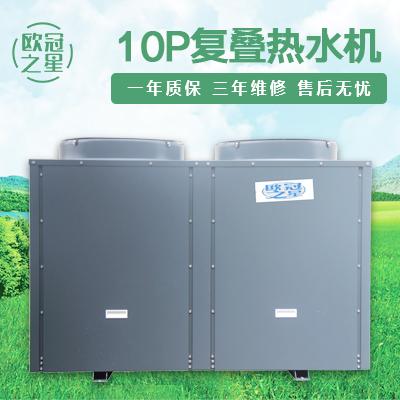 10P复叠热水机