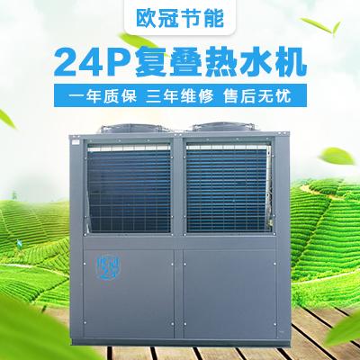 24P复叠热水机