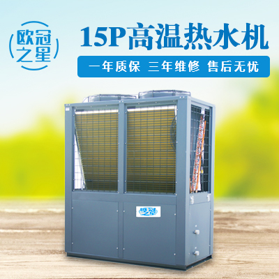 15P高温热水机
