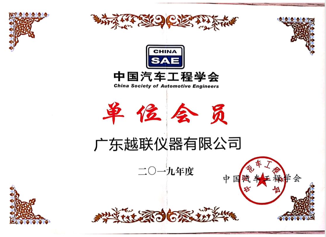越联仪器加入中国汽车工程学会(SAE-China)单位会员