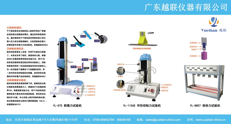 2017第十八届深圳国际胶粘带、保护膜及光学薄膜展览会