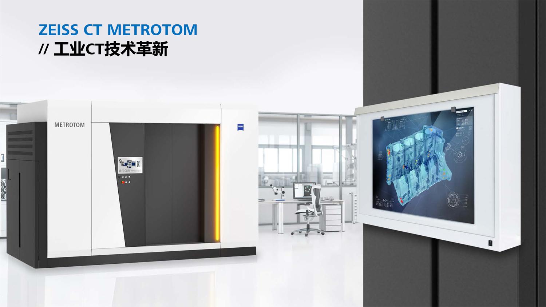 蔡司工业CT系统应用案例