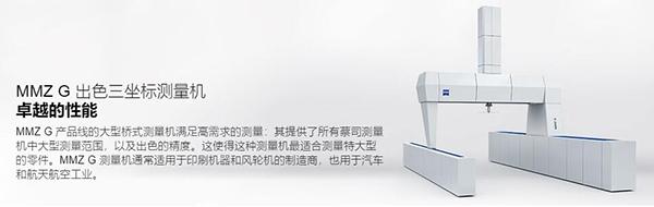 ZEISS MMZ G大型桥式测量机