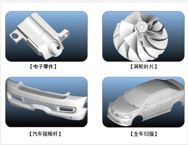 汽车零件三维扫描