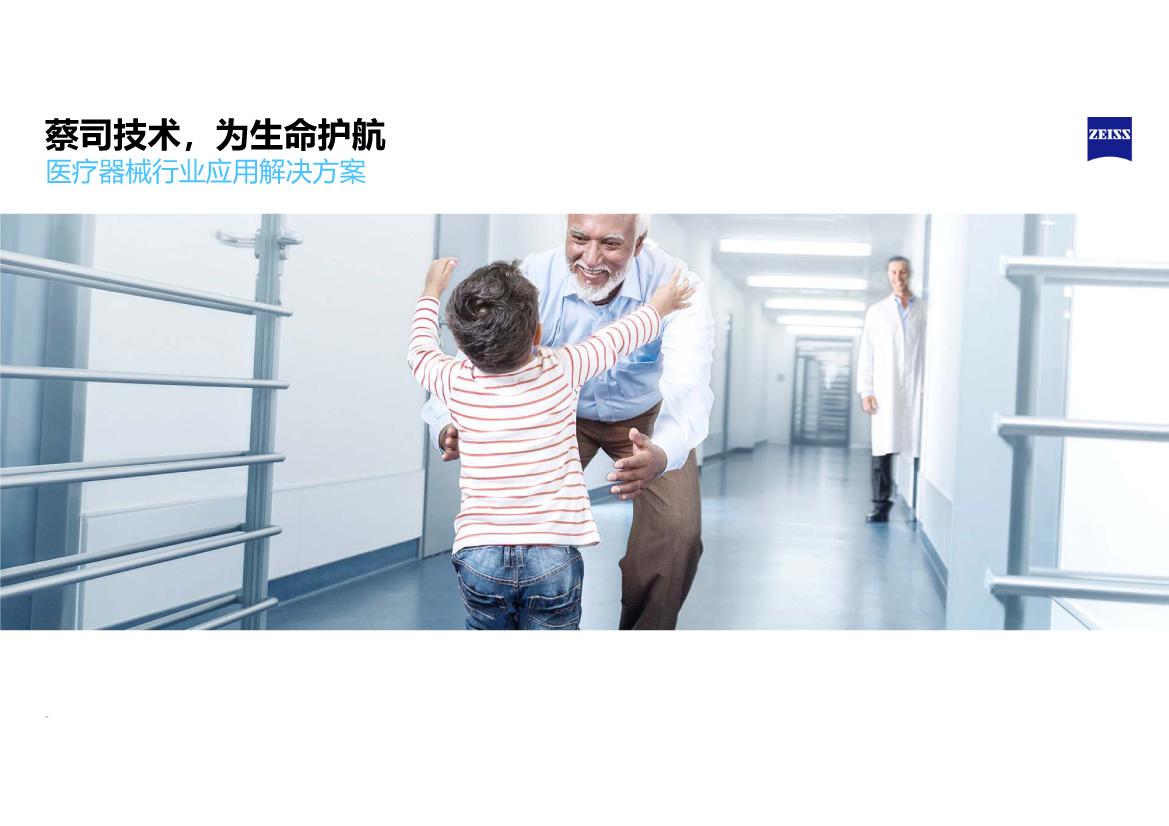 医疗器械行业应用解决方案