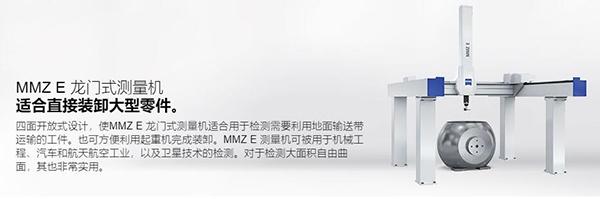 ZEISS MMZ E 龙门式三坐标测量机