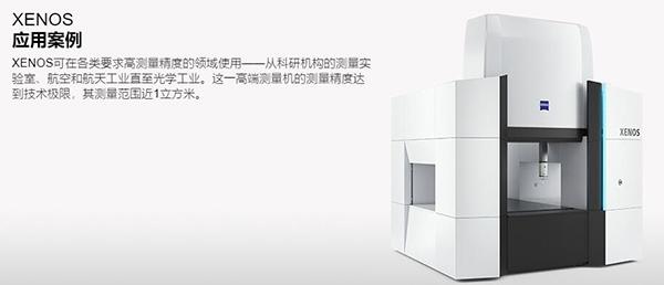 ZEISS XENOS高精度三坐标测量机