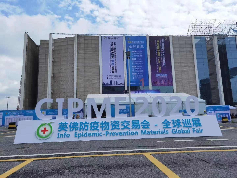 我司参加第三届中国国际公共卫生安全防控、防疫及防护物资展圆满结束