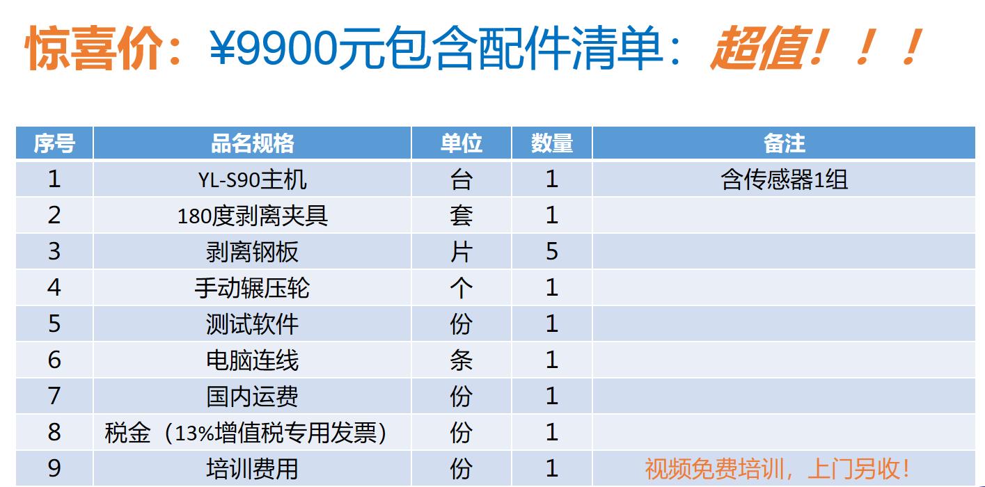 超性价比剥离强度试验机仅需¥9900元!!!