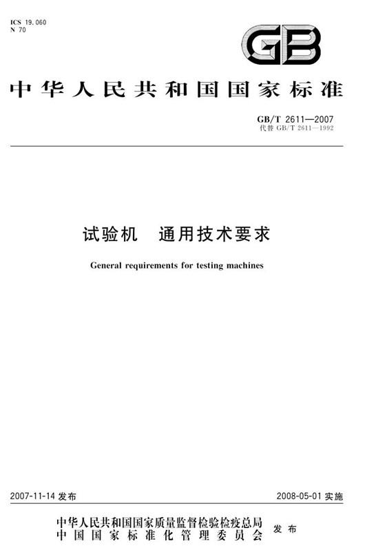 GB/T 2611-2007 试验机通用技术要求